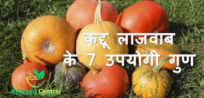 जानिये कद्दू लाजवाब के 7 उपयोगी गुण pumpkin kaddu seeds ke fayde labh gun benefits in hindi