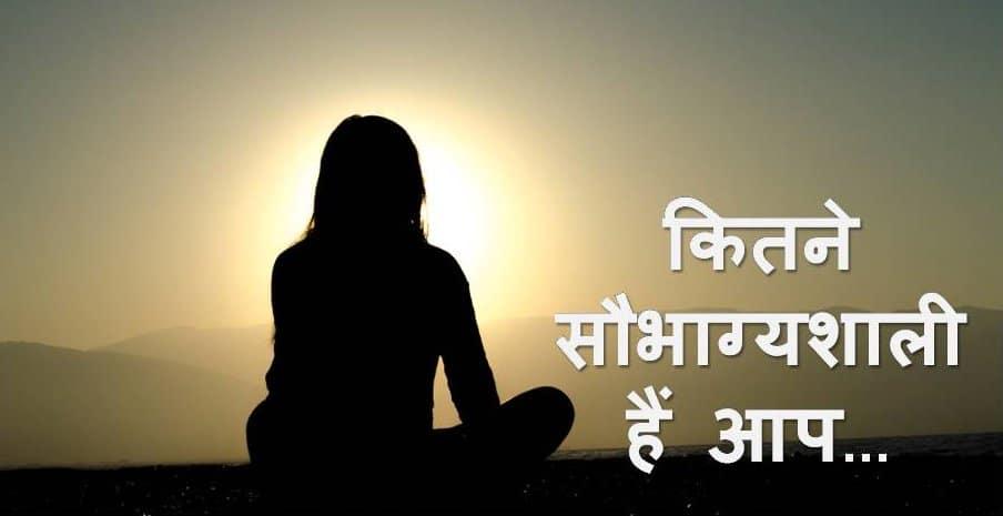 जीवन है अनमोल जीवन सार जीवन का अर्थ जीवन उपहार है